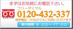 まずはお気軽にお電話下さい。フリーダイヤル0120-432-337 携帯OK 受付時間9:00~17:00